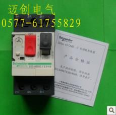 GV2-ME14C电动机断路器6-10A施耐德GV2