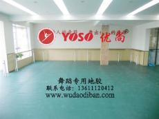 舞蹈房使用優尚PVC地膠更專業