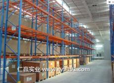 惠州重型货架 惠州仓储货架-惠州仁赢实业