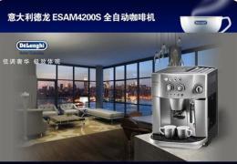 意大利Delonghi德龙ESAM4200.S咖啡机价格