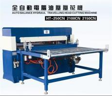 自動壓花機 自動油壓壓花機 自動布匹壓花機