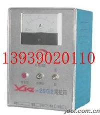 XKZ-20G2電控箱 XKZ-5G2電控箱