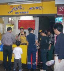 创业型特色小吃加盟店怎么装修